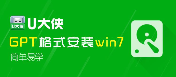 GPT分区下安装win7