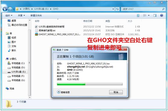 拷貝系統文件到U盤gho文件夾