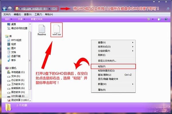 拷贝系统文件到U盘gho文件夹