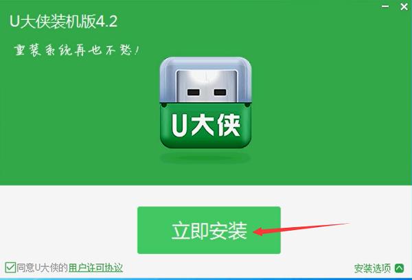 制作U盘启动盘步骤